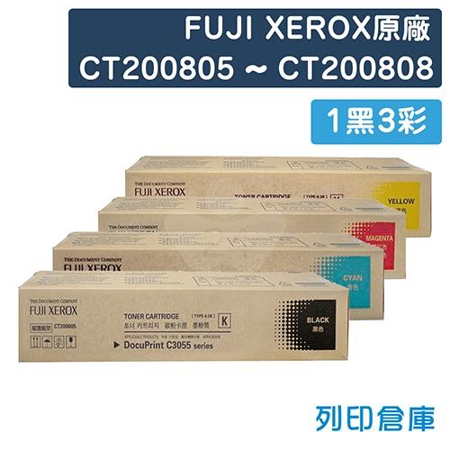 Fuji Xerox DocuPrint C3055DX (CT200805~CT200808) 原廠碳粉組 (1黑3彩)