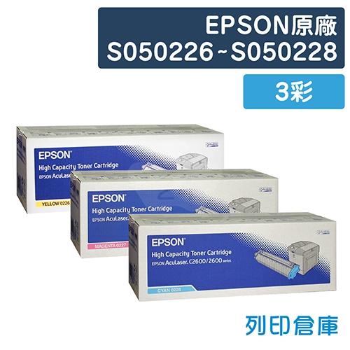 EPSON S050226~S050228 原廠碳粉匣組(3彩)