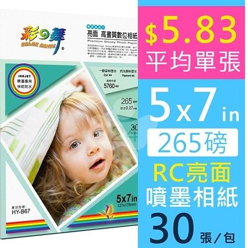 彩之舞 HY-B67 RC亮面 高畫質數位相紙 防水 265g 5×7in