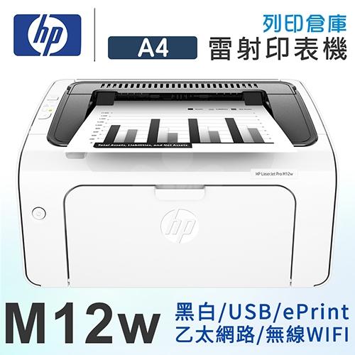 HP LaserJet Pro M12w 無線黑白雷射印表機