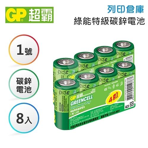 GP超霸 1號 綠能特級碳鋅電池4入*2組
