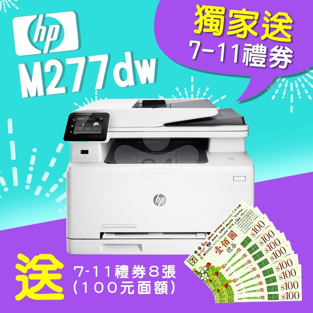 【5月報稅季獨家加碼送800元7-11禮券】HP Color LaserJet Pro MFP M277dw 無線雙面觸控彩雷傳真複合機 送 7-11禮券800元- 適用原廠網登錄活動