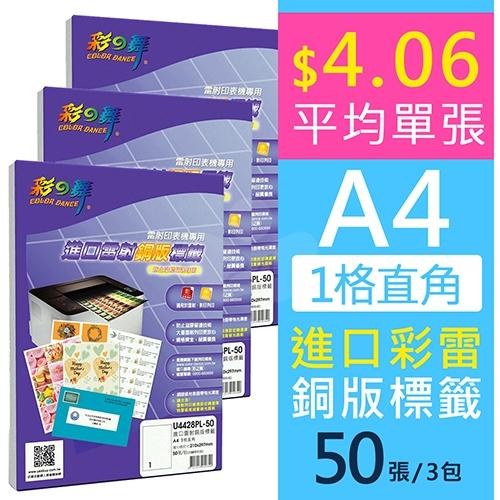 彩之舞 U4428PL-50 進口彩雷銅版標籤-1格直角 / A4全頁 210x297mm (3包)