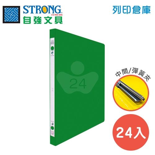 STRONG 自強 202 環保中間彈簧夾-綠 24入/箱
