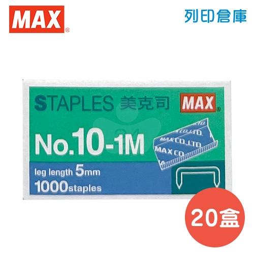 MAX 美克司 釘書針10號 NO.10-1M (20小盒/中盒)
