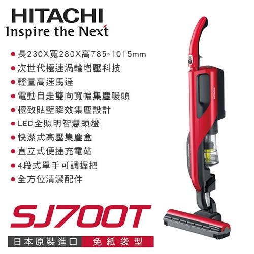 【HITACHI 日立】PVSJ700T 鋰電池吸塵器 炫麗紅 (無線)