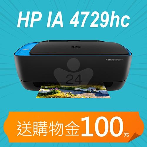 【加碼送購物金100元】HP Deskjet IA 4729hc 惠省大印量無線噴墨複合機