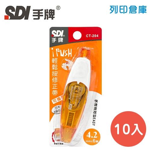 SDI 手牌 CT-204 橘色 4.2mm*6M  iPUSH  輕鬆按修正帶 (立可帶) 10入/盒