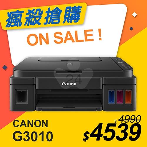 【瘋殺搶購】Canon PIXMA G3010 原廠大供墨複合機