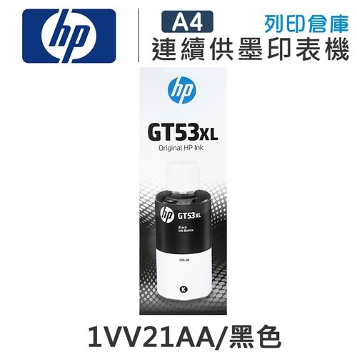 HP 1VV21AA GT53XL 原廠黑色高容量盒裝墨水