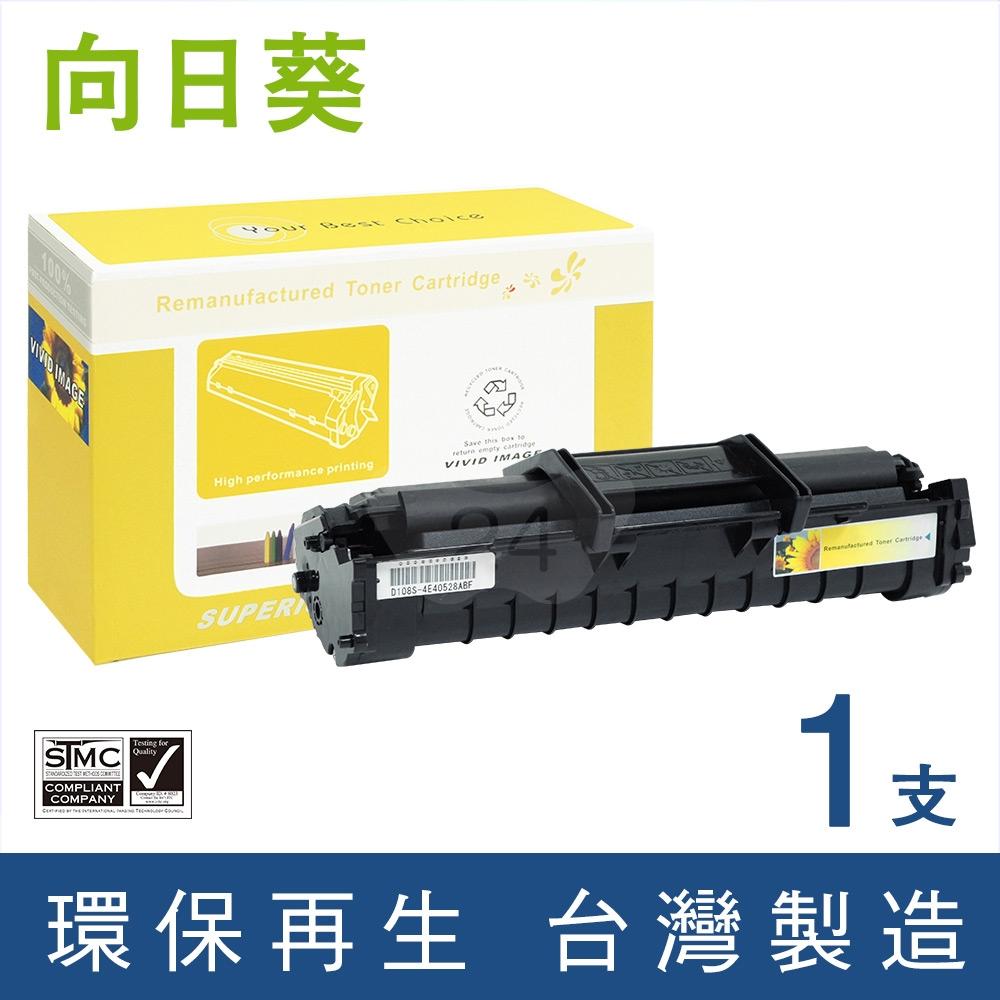 向日葵 for Samsung (MLT-D108S) 黑色環保碳粉匣