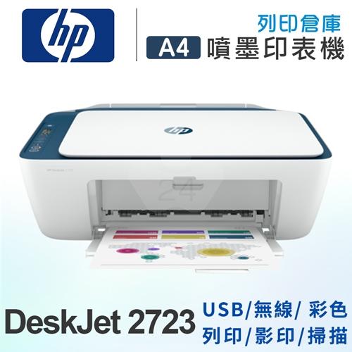 HP Deskjet 2723 相片噴墨多功能事務機