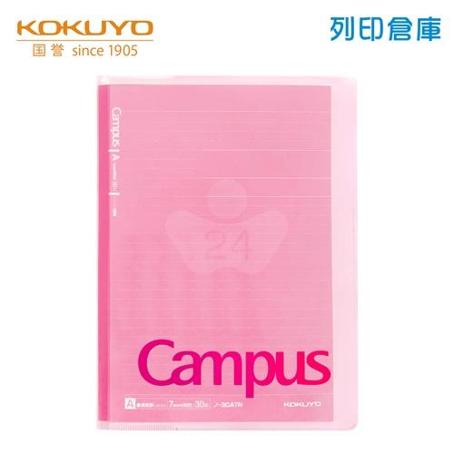 【日本文具】KOKUYO 國譽 NO.623A-P 桃紅色 B5 雙收納資料夾附筆記本/本