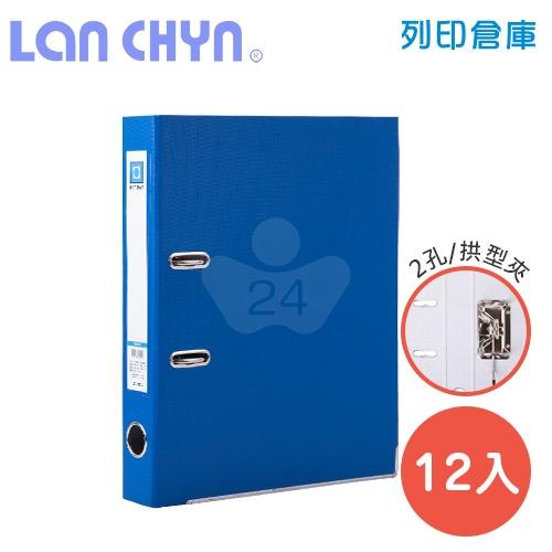 連勤 LC-845S B 2吋二孔拱型夾+方形G眼鐵框 紙質資料夾-藍色1箱(12本)