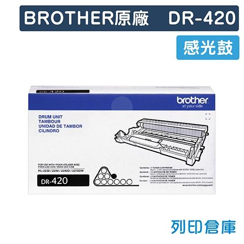 BROTHER DR-420 / DR420原廠感光鼓