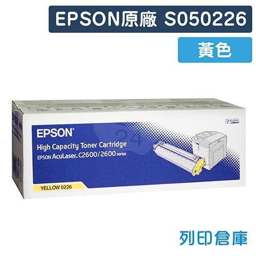 EPSON S050226 原廠高容量黃色碳粉匣