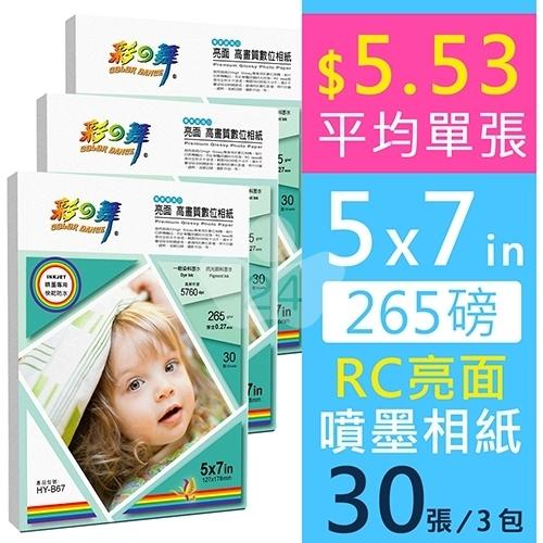 彩之舞 HY-B67 RC亮面 高畫質數位相紙 防水 265g 5×7in (3包)