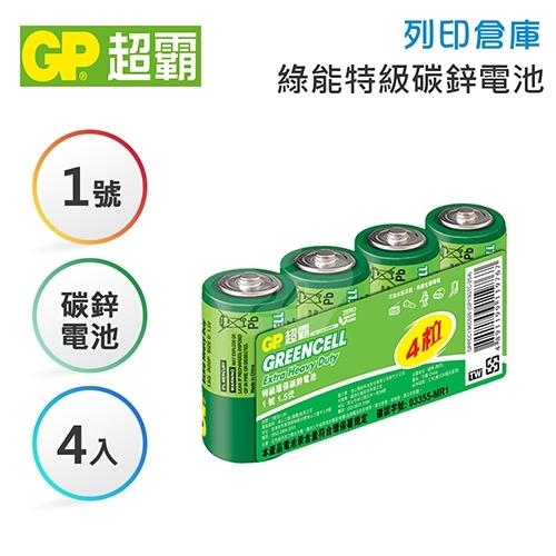 GP超霸 1號 綠能特級碳鋅電池4入