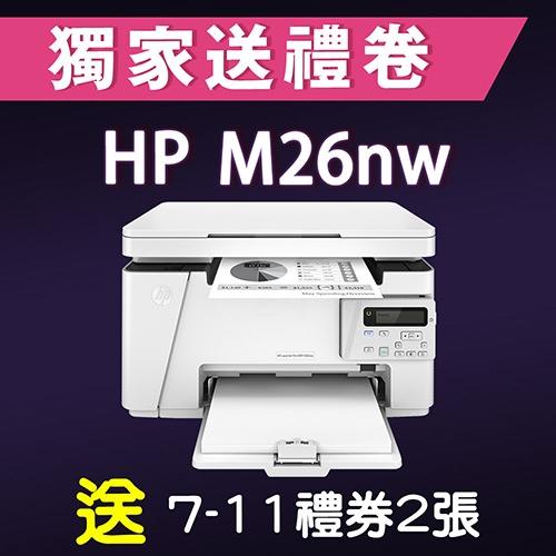 【獨家加碼送200元7-11禮券】HP LaserJet Pro M26nw 無線黑白多功能雷射事務機 送 7-11禮券200元- 適用原廠網登錄活動