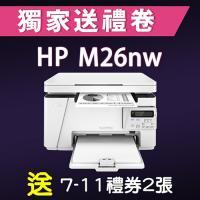 【獨家加碼送300元7-11禮券】HP LaserJet Pro M26nw 無線黑白多功能雷射事務機 送 7-11禮券300元- 適用原廠網登錄活動