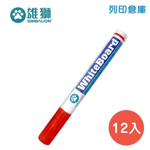 SIMBALION 雄獅 NO.230 紅色白板筆 (尖頭) 12入/盒