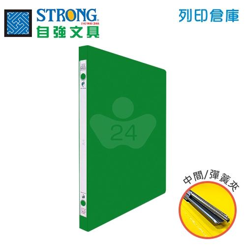 STRONG 自強 202 環保中間彈簧夾-綠 1本