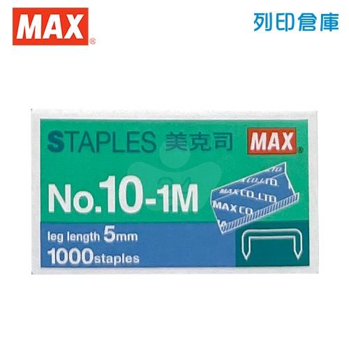 MAX 美克司 釘書針10號 NO.10-1M (1000支/盒)