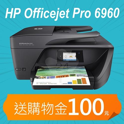 【加碼送購物金100元】HP Officejet Pro 6960 雲端無線多功傳真複合機