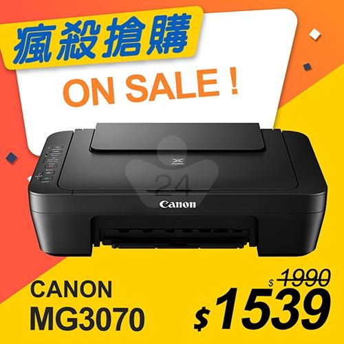 【瘋殺搶購】Canon PIXMA MG3070 多功能WIFI相片複合機