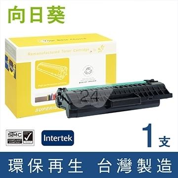 向日葵 for Samsung (MLT-D109S) 黑色環保碳粉匣