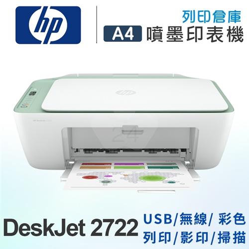 HP Deskjet 2722 無線噴墨事務機