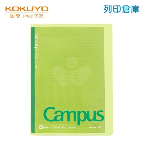 【日本文具】KOKUYO 國譽 NO.623A-G 青綠色 B5 雙收納資料夾附筆記本/本