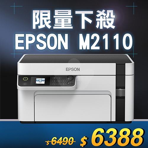【限量下殺20台】EPSON M2110 黑白高速網路三合一 連續供墨印表機