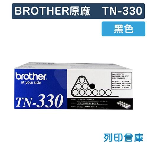 BROTHER TN-330 原廠黑色碳粉匣