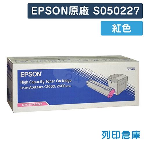 EPSON S050227 原廠高容量紅色碳粉匣