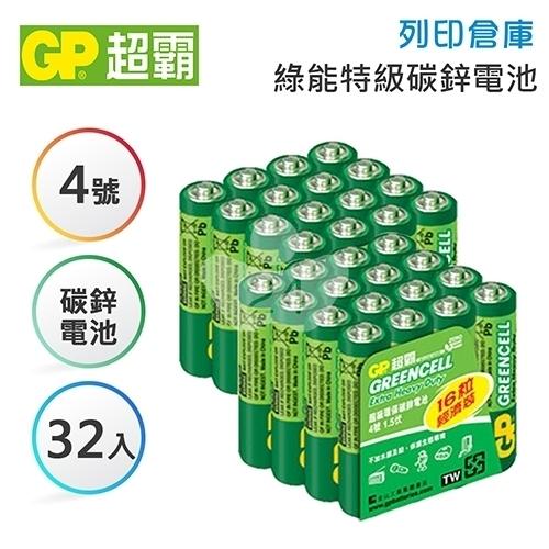 GP超霸 4號 綠能特級碳鋅電池16入*2組