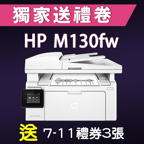 【獨家加碼送300元7-11禮券】HP LaserJet Pro MFP M130fw 無線黑白雷射傳真事務機 送 7-11禮券300元- 適用原廠網登錄活動