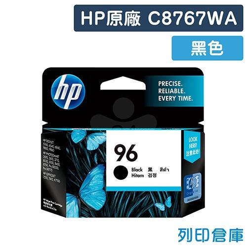 HP C8767WA (NO.96) 原廠黑色高容量墨水匣