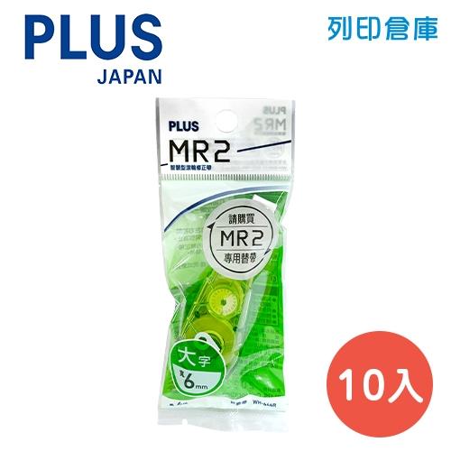 PLUS 普樂士 WH-646R 深綠色 6mm MR2 修正內帶 10入/盒