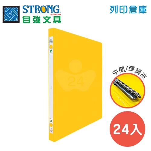 STRONG 自強 202 環保中間彈簧夾-黃 24入/箱
