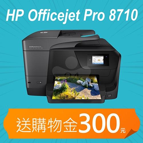 【加碼送購物金300元】HP Officejet Pro 8710 頂級商務事務機
