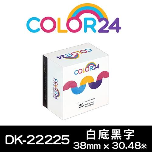 【COLOR24】for Brother DK-22225 紙質白底黑字連續相容標籤帶 (寬度38mm)