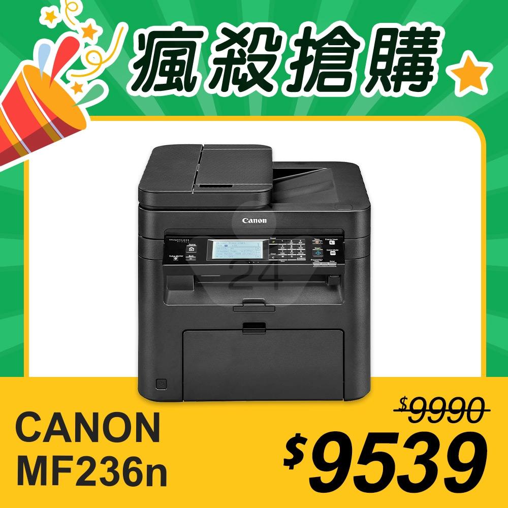 【瘋殺搶購】Canon imageCLASS MF236n 黑白網路雷射多功能複合機