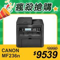 【瘋殺搶購】Canon imageCLASS MF236n A4黑白網路雷射多功能複合機