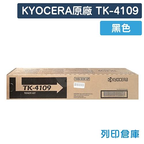 KYOCERA TK-4109 原廠黑色碳粉匣