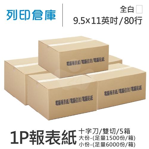 【電腦連續報表紙】 80行 9.5*11*1P 十字刀/ 雙切/ 超值組5箱