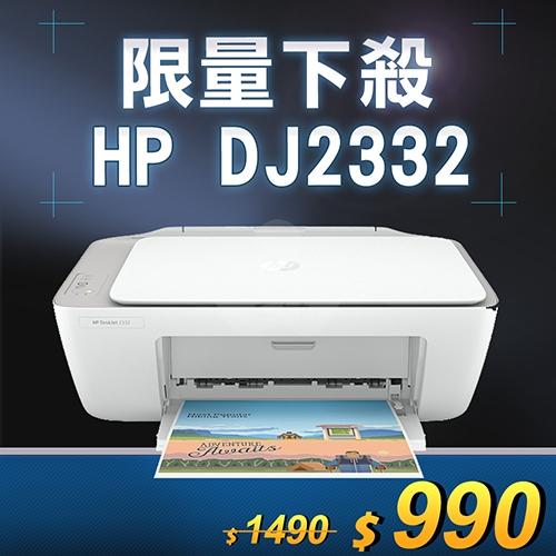 【限量下殺30台】HP DeskJet 2332 多彩全能相片事務機