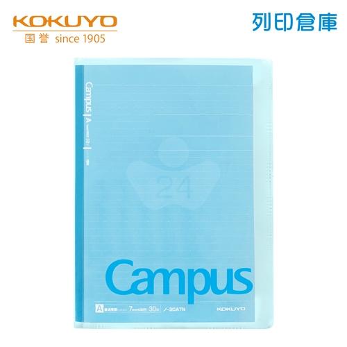 KOKUYO 國譽 NO.623A-B 水藍色 B5 雙收納資料夾附筆記本/本