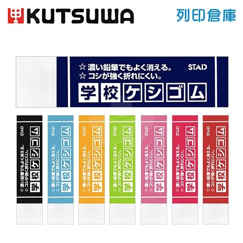 【日本文具】STAD 專擦濃色鉛筆印橡皮擦/個 (顏色隨機)