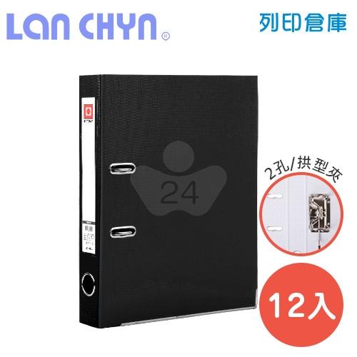 連勤 LC-845S K 2吋二孔拱型夾+方形G眼鐵框 紙質資料夾-黑色1箱(12本)